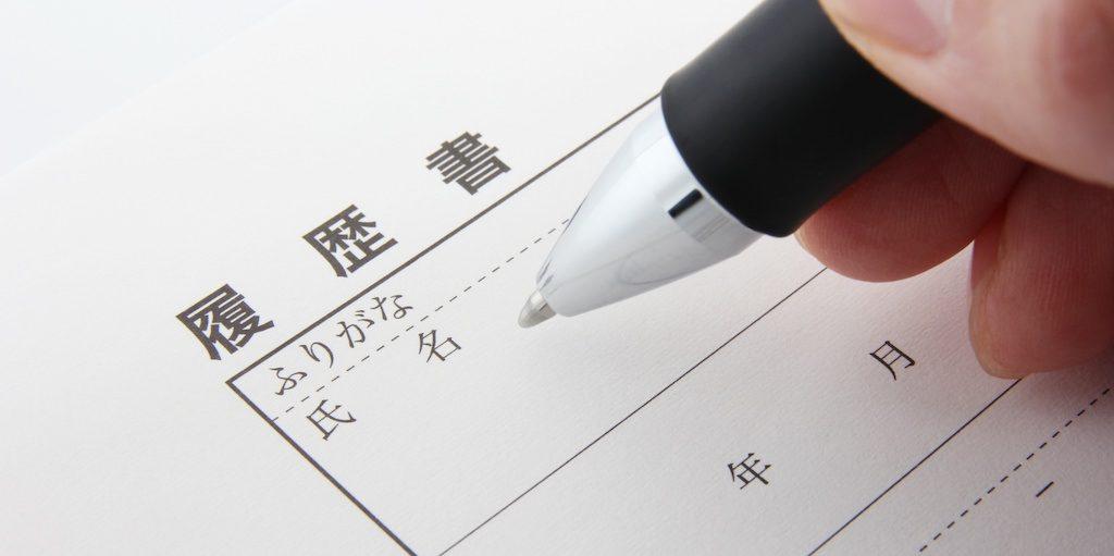 看護師の応募書類(履歴書、自己PR、職務経歴書)03