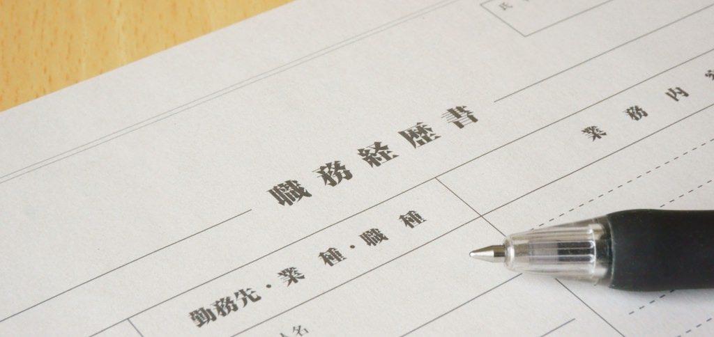 看護師の応募書類(履歴書、自己PR、職務経歴書)04