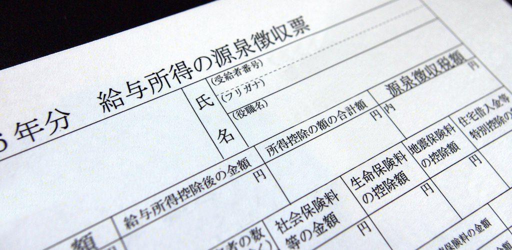 看護師の年金保険税金02